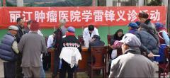 """丽江肿瘤医院党支部开展""""学雷锋公益义诊活动"""